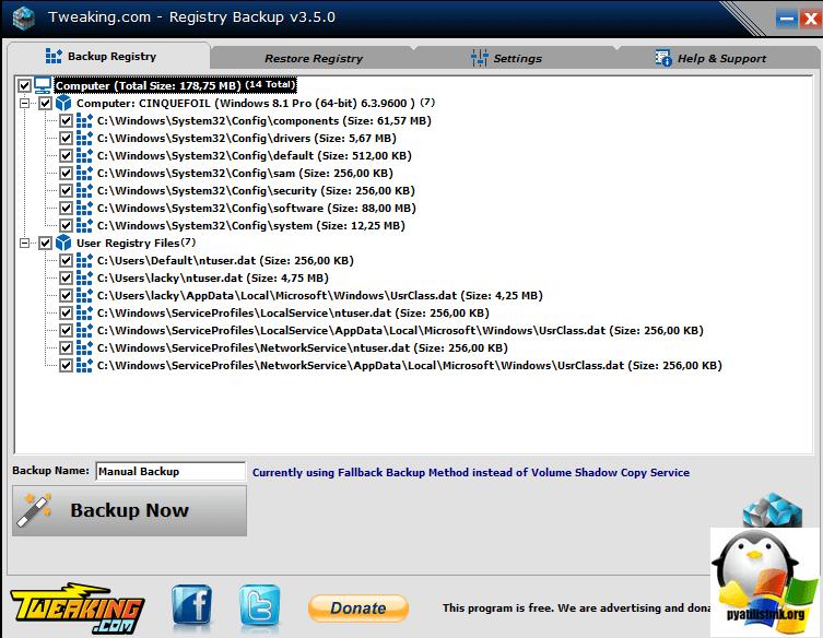 Как создать резервную копию реестра-1