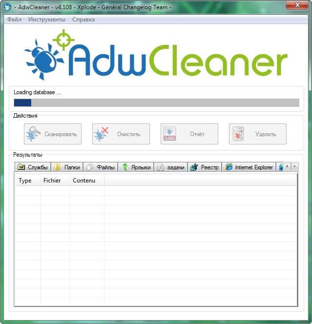 Как удалить шпионское и рекламное ПО с помощью AdwCleaner-03