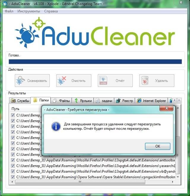 Как удалить шпионское и рекламное ПО с помощью AdwCleaner-05