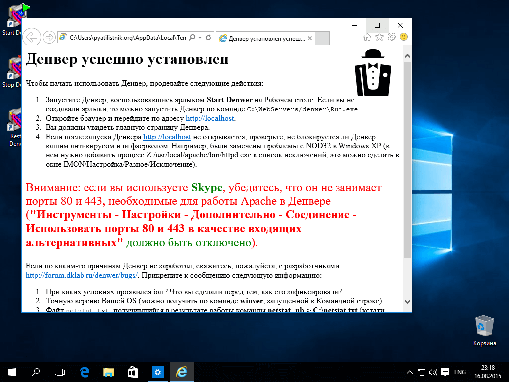 Как установить Денвер - Denwer в windows 10-11