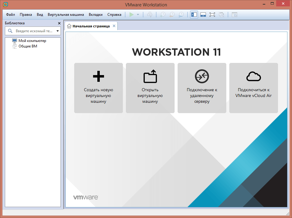 Как установить VMware Workstation 11-14