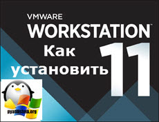 Как установить VMware Workstation 11