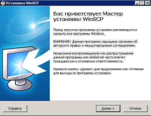 Как установить WinSCP-02