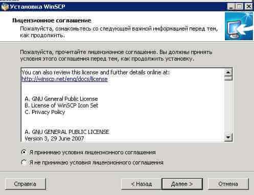Как установить WinSCP-03