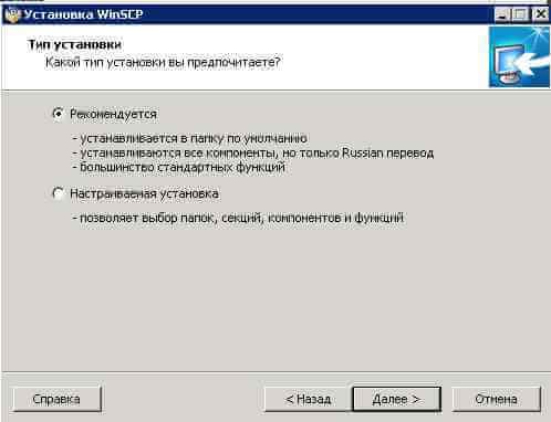 Как установить WinSCP-04