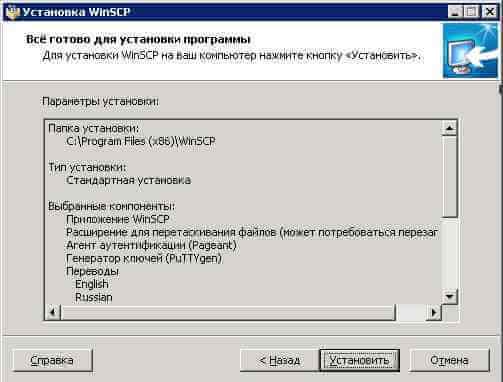 Как установить WinSCP-06