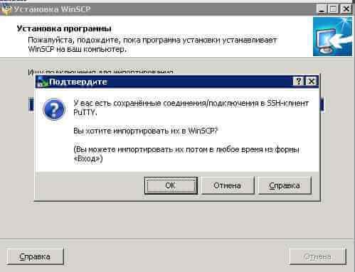 Как установить WinSCP-07