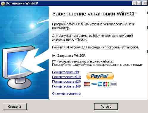 Как установить WinSCP-08