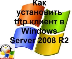 Как установить tftp клиент в Windows Server 2008 R2