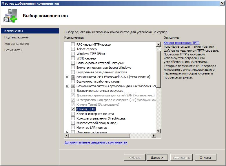 Как установить tftp клиента в Windows Server 2008R2-02