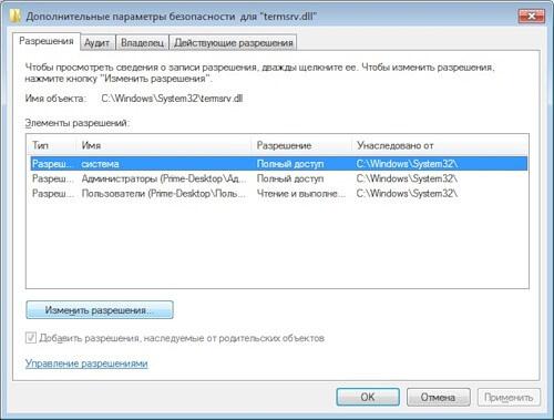 Как увеличить количество терминальных сессий в Windows 7-03