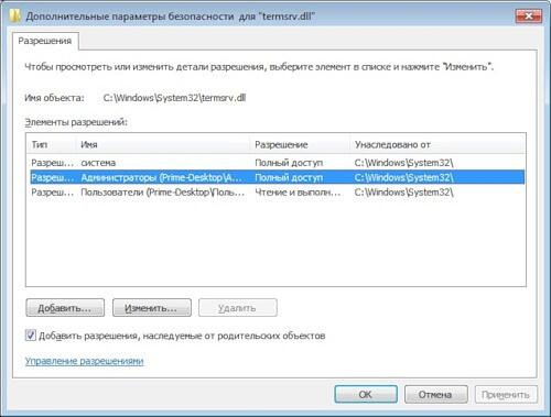 Как увеличить количество терминальных сессий в Windows 7-04