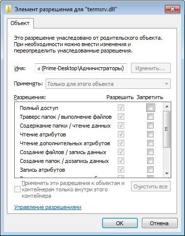 Как увеличить количество терминальных сессий в Windows 7-05