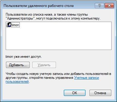Как увеличить количество терминальных сессий в Windows 7-11