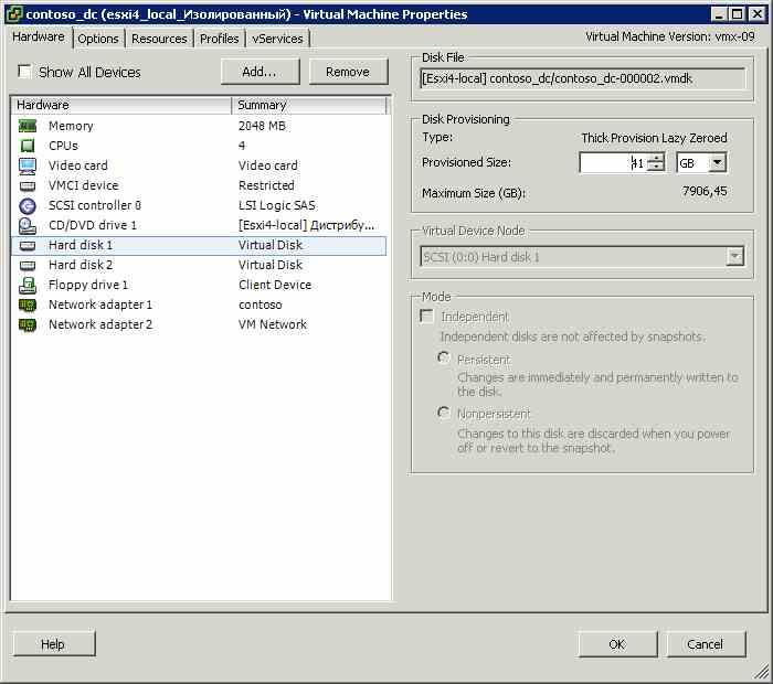 Как увеличить размер Жесткого диска (HDD) виртуальной машины на vMware ESXI 5.x.x через vMware vSphere Client-03