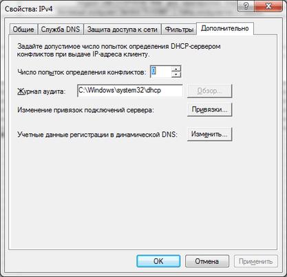 Какие сервисы могут зависеть от учётных данных в Windows Server 2008 R2-01