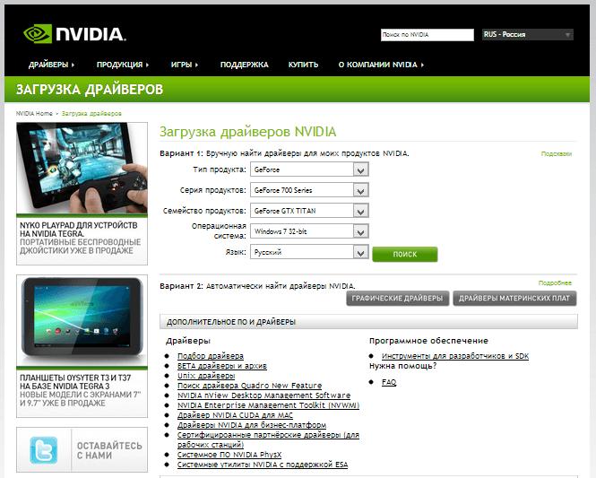 Ошибка 0xc000007b в windows 7- 8.1. Как исправить-01