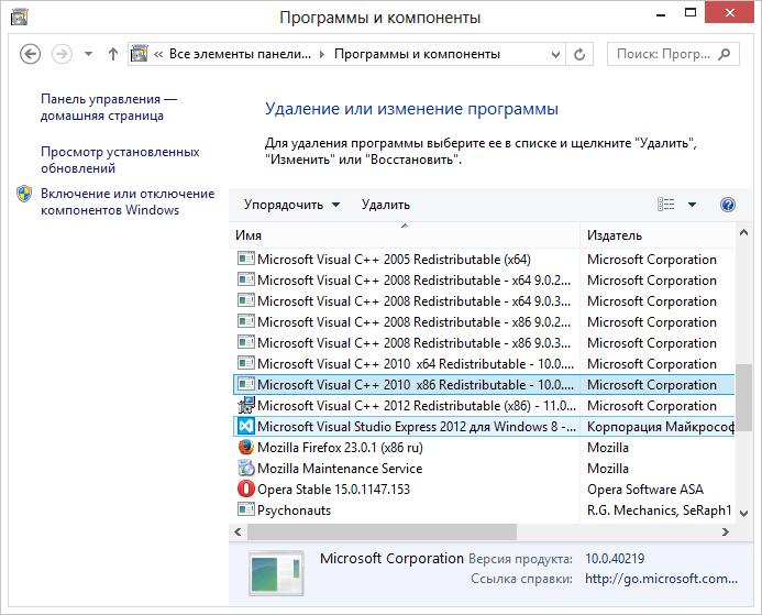 Ошибка 0xc000007b в windows 7- 8.1. Как исправить-03