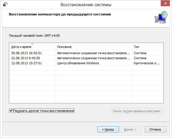 Ошибка 0xc000007b в windows 7- 8.1. Как исправить-04