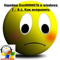 Ошибка 0xc000007b в windows 7