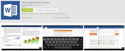 Превью-версия Office для Android и демонстрация Windows 10 для смартфонов 21 января