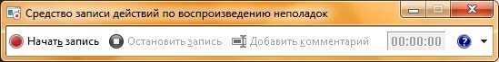 Средство записи действий в Windows 7-02
