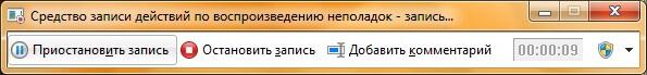Средство записи действий в Windows 7-03