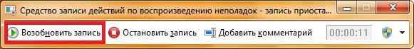 Средство записи действий в Windows 7-04