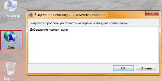 Средство записи действий в Windows 7-06