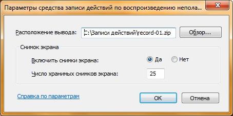 Средство записи действий в Windows 7-07