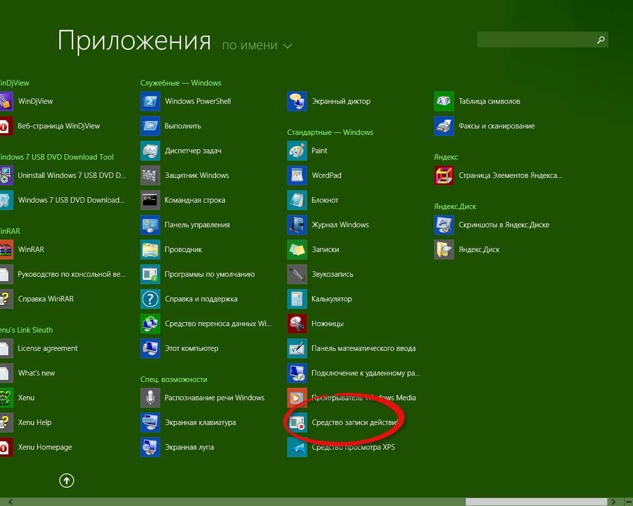 Средство записи действий в Windows 8-8.1-02