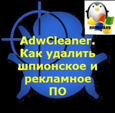 программа adwcleaner
