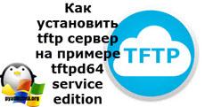 tftpd64 service edition