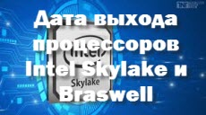 Дата выхода процессоров Intel Skylake и Braswell