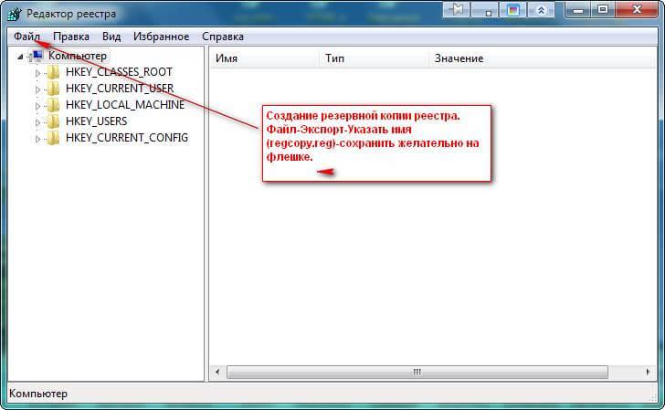 Как создать файл изменения реестра - Opalubka-new.ru