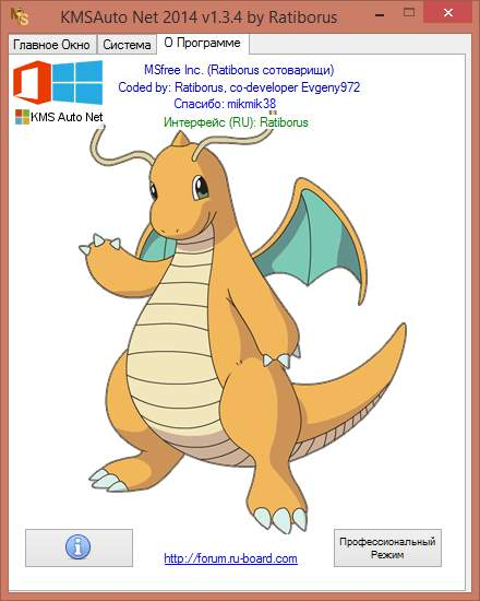 Как активировать Windows 8.1 с помощью KMSAuto Net 2014-00