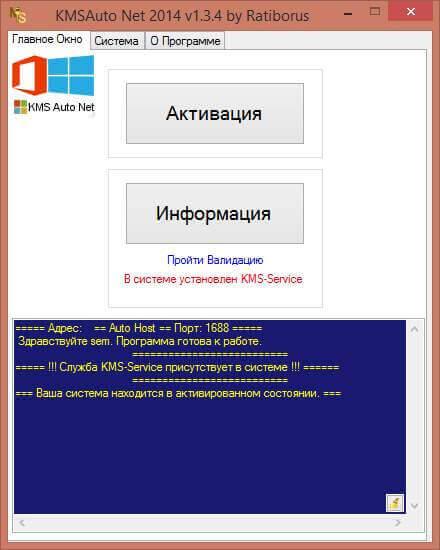 Как активировать Windows 8.1 с помощью KMSAuto Net 2014-02