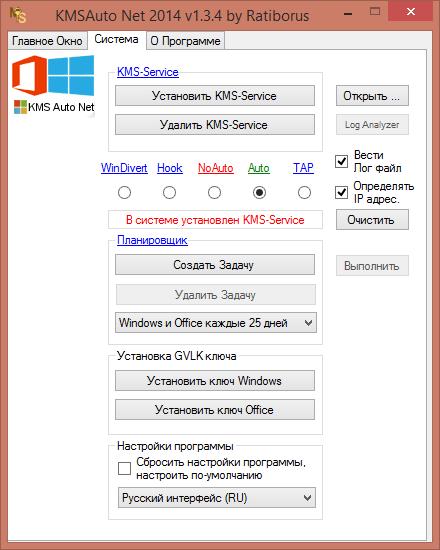 Как активировать Windows 8.1 с помощью KMSAuto Net 2014-05