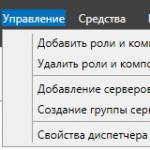 Как добавить оснастку управление групповой политикой в Windows Server 2012R2