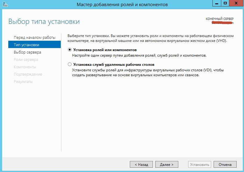 Как добавить оснастку управление групповой политикой в Windows Server 2012R2-03