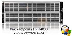 Как настроить HP P4000 VSA & VMware ESXI