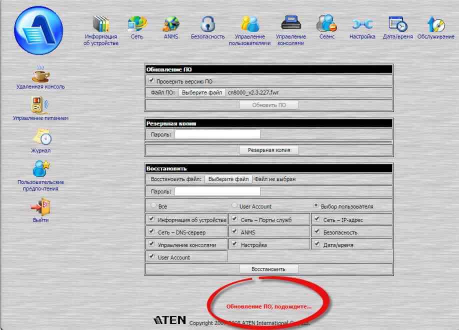Как обновить прошивку (firmware) на kvm Aten CN8000-09