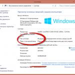 Как определить разрядность в Windows 10, Windows 8.1, Windows 7 / Как определить тип системы