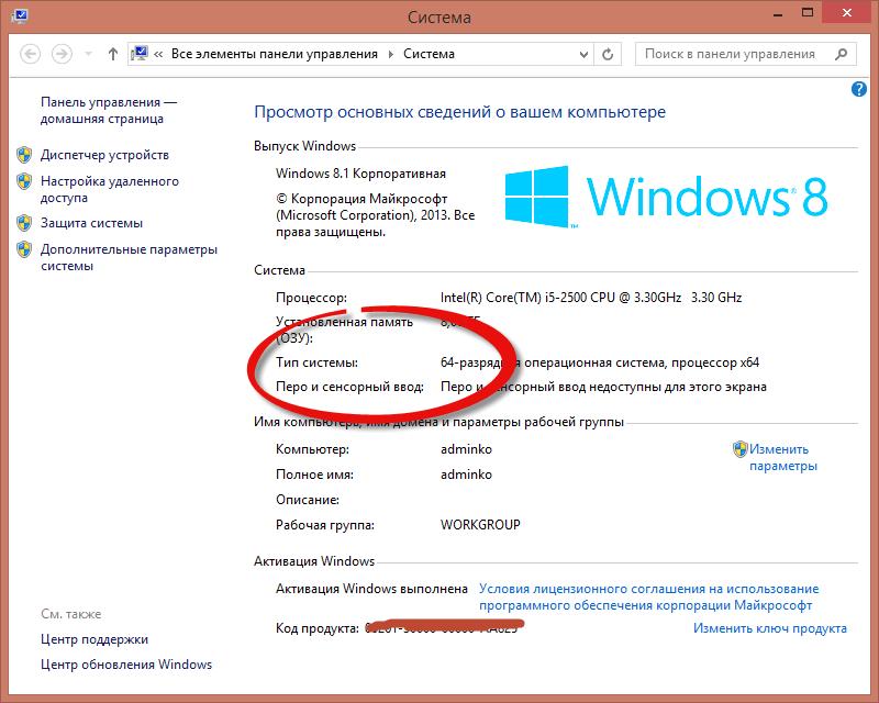 Как определить разрядность в Windows 10, Windows 8.1, Windows 7-01