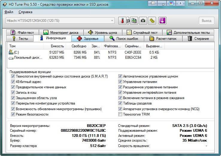 Как определить здоровье HDD (жесткого диска) с помощью HD Tune Pro-02