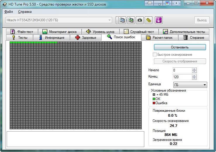 Как определить здоровье HDD (жесткого диска) с помощью HD Tune Pro-04