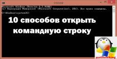 Как открыть командную строку Windows-01