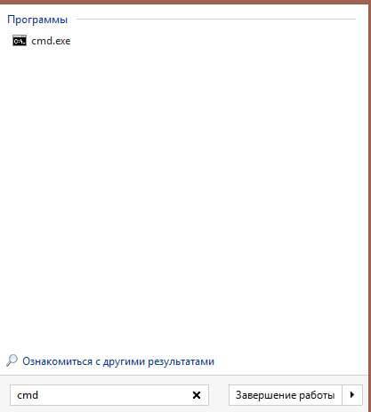 Как открыть командную строку Windows-02