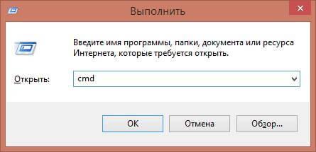 Как открыть командную строку Windows-04