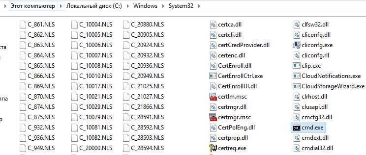 Как открыть командную строку Windows-05
